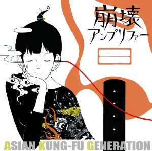 崩壊アンプリファー  ASIAN KUNG-FU GENERATION