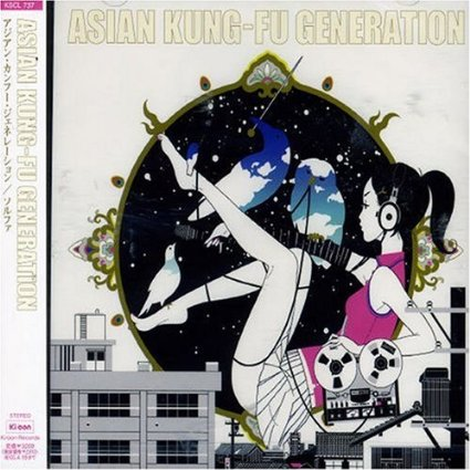 ソルファ ASIAN KUNG-FU GENERATION