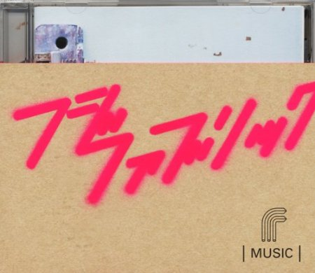 MUSIC  フジファブリック