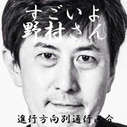 すごいよ野村さん