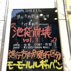 進行方向別通行区分 新宿LOFT「池袋崩壊vol.3」 2018.08.03