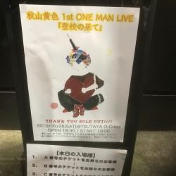 秋山黄色 1st ONE MAN LIVE 「登校の果て」 TSUTAYA O-Crest 2019.9.28