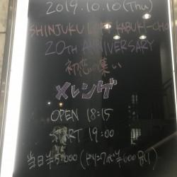 SHINJUKU LOFT KABUKI-CHO 20th ANNIVERSARY メレンゲ 「初恋の集い」  新宿LOFT 2019.10.10
