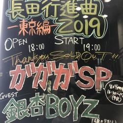 ガガガSP 長田行進曲2019 -東京編- ガガガSP / 銀杏BOYZ(弾き語り) 新宿LOFT 2019.12.10