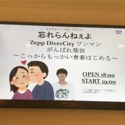 忘れらんねえよ Zepp DiverCityワンマン がんばれ柴田 〜こっからもっかい青春はじめる〜 Zepp DiverCity 2020.1.24