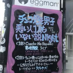 チェコ好き男子悪い人1人もいない説Night Czecho No Republic 男性限定ライブ 渋谷eggman 2020.2.8