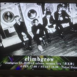 climbgrow EL-RODAR release party 「青天井」 Veats Shibuya 2020.2.11