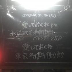"""愛しておくれ pre. """"承認欲求と初期衝動バレンタインSP"""" 愛しておくれ / 東京初期衝動 下北沢SHELTER 2020.2.14"""