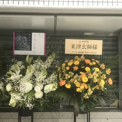 米津玄師 2020 TOUR / HYPE 横浜アリーナ 2020.2.16