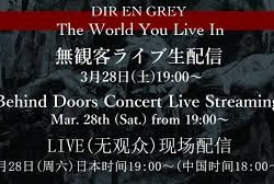 DIR EN GREY 「The World You Live In」 -Live Concert Behind Closed Doors- Zepp KT Yokohama 2020.3.28