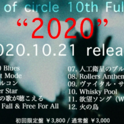 a flood of circle 「A FLOOD OF CIRCUS 2020」 TSUTAYA O-EAST  2020.6.28