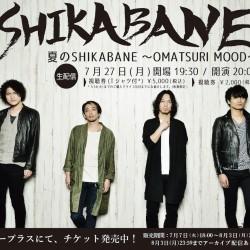 SHIKABANE 夏のSHIKABANE 〜OMATSURI MOOD〜 2020.7.27