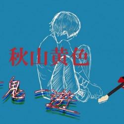 秋山黄色 「一鬼一遊」 渋谷CLUB QUATTRO 2020.8.27
