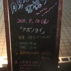クボケンジ 「クボノヨイ」 月見ル君想フ 2020.9.18