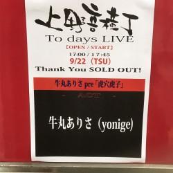 牛丸ありさ pre 「虎穴虎子」 上野音横丁 2020.9.22