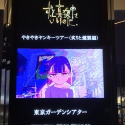 ずっと真夜中でいいのに。 やきやきヤンキーツアー(炙りと燻製編)  東京ガーデンシアター  2020.11.28
