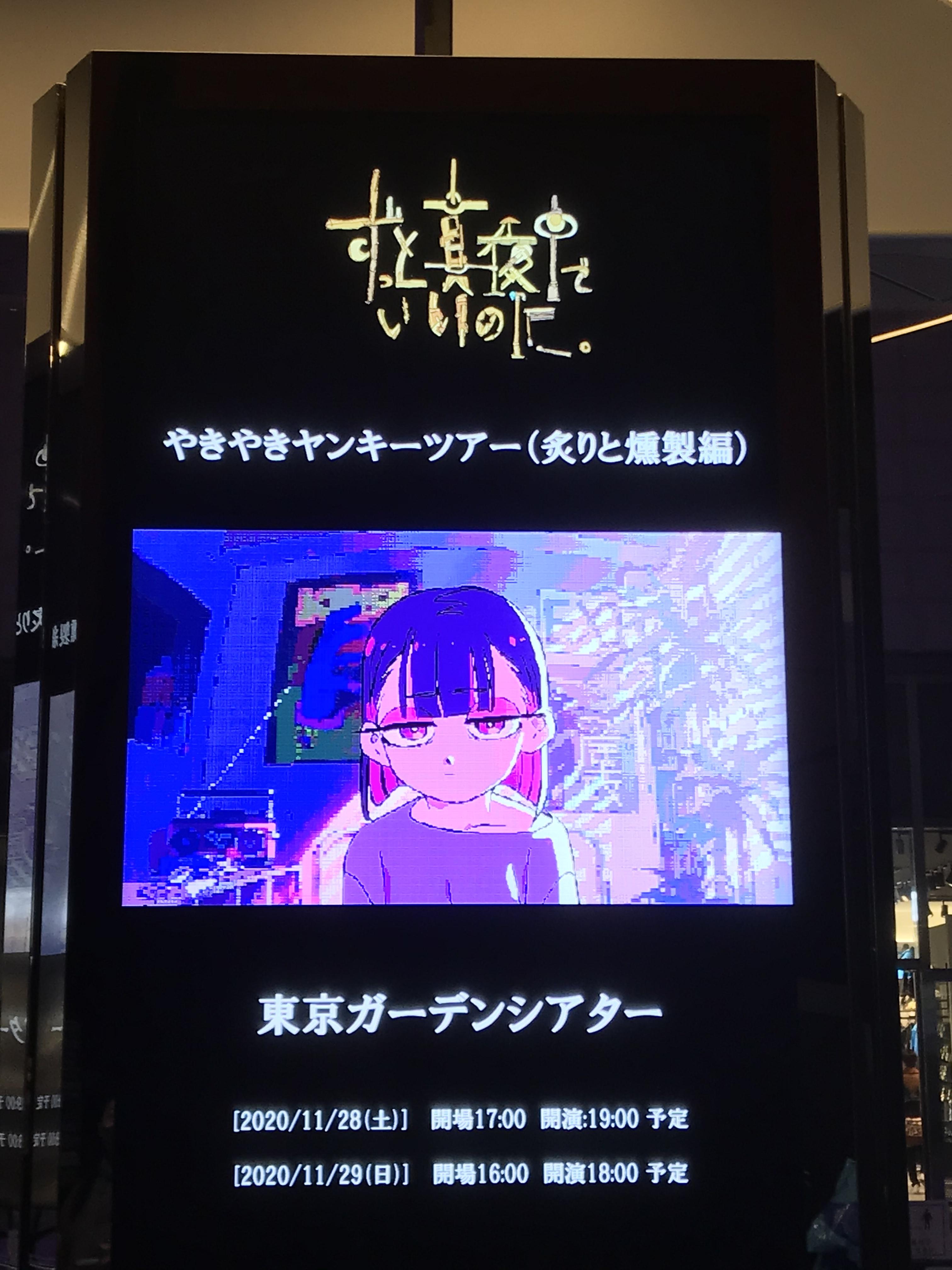 イベント シアター 予定 ガーデン 東京