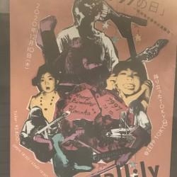 リーガルリリー presents「1997の日」〜私は私の世界の実験台〜  Zepp Tokyo 2020.12.10