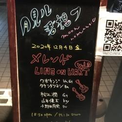 メレンゲ LINE ON HART vol.2  青山月見ル君想フ  2020.12.4