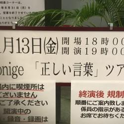 yonige 「正しい言葉」ツアー  中野サンプラザ 2020.11.13