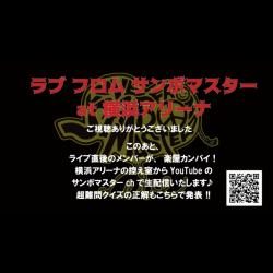 サンボマスター 「ラブ フロム サンボマスター」 横浜アリーナ 2021.1.9