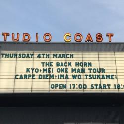 THE BACK HORN 「KYO-MEIワンマンツアー」 カルペ・ディエム 〜今を掴め〜 新木場STUDIO COAST 2021.3.4