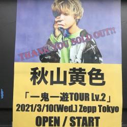 秋山黄色 「一鬼一遊TOUR Lv.2」 Zepp Tokyo 2021.3.10