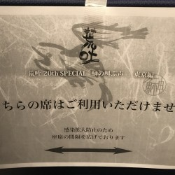 「荒吐20th SPECIAL -鰰の叫ぶ声-」東京編 (THE BACK HORN × 9mm Parabellum Bullet)  昭和女子大学人見記念講堂 2021.1.20