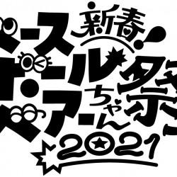 Base Ball Bear 「新春!ベースボールベアーちゃん祭り2021」 2021.1.10