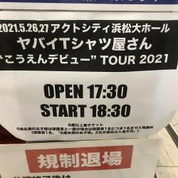 ヤバイTシャツ屋さん こうえんデビューツアー 浜松アクトシティ大ホール 2021.5.27